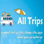 شركة All Tribs للرحلات