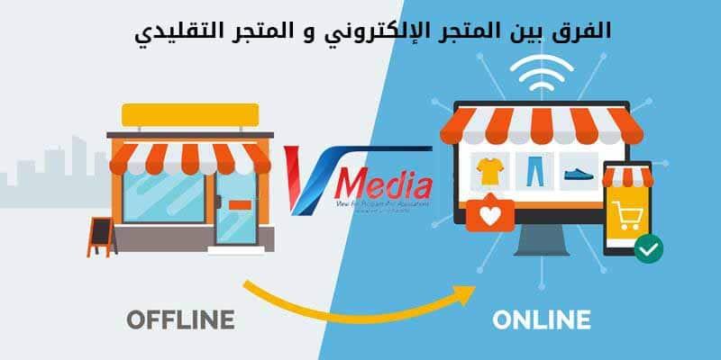 الفرق بين المتجر الإلكتروني و المتجر التقليدي